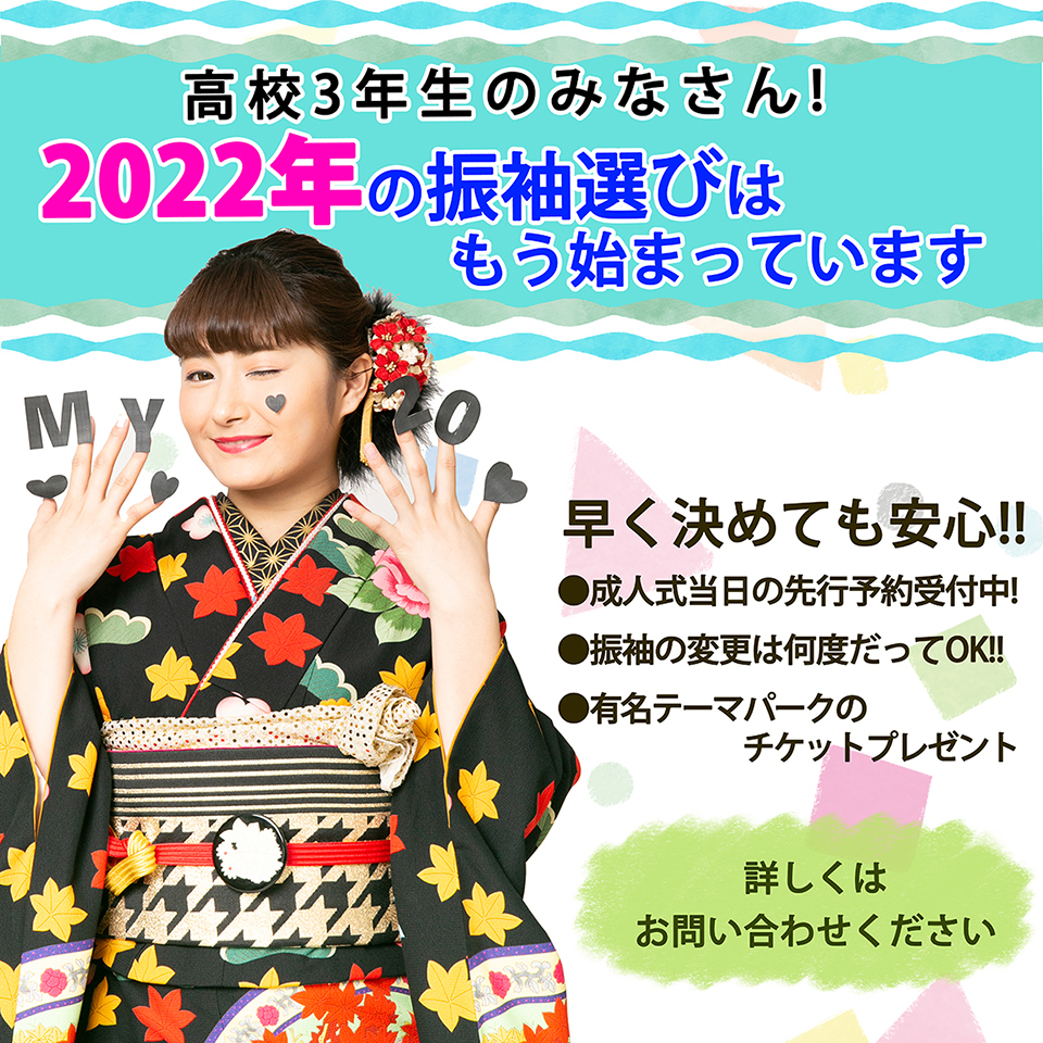 2022年成人式先行予約会(神栖店)