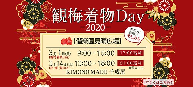 観梅着物Day2020(水戸の梅まつり)
