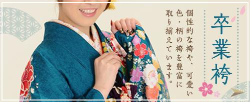 成人式 男性袴/個性的な袴や、可愛い色・柄の袴を豊富に取り揃えています。