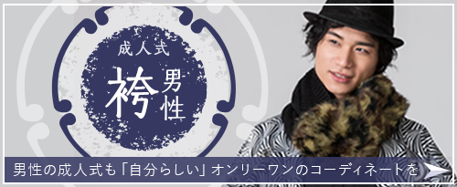 卒業式袴/男性の成人式も「自分らしい」オンリーワンのコーディネートをご提案します。