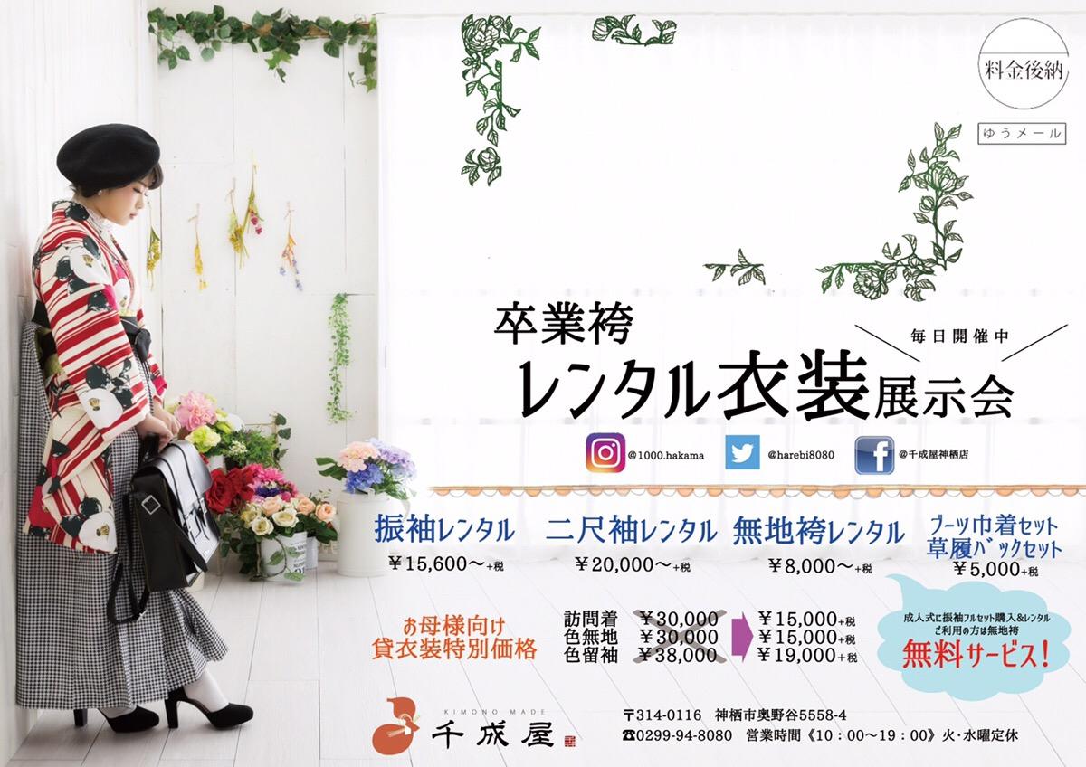 卒業袴レンタルキャンペーン(神栖店)