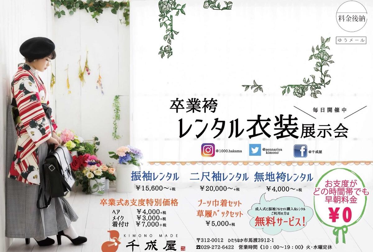 卒業袴レンタルキャンペーン