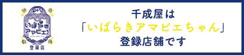 千成屋は「いばらきアマビエちゃん」登録店舗です。