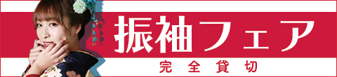 【千成屋本店/神栖店】『完全貸切』振袖フェア