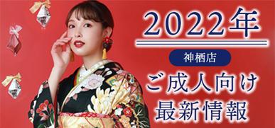 2022年神栖店ご成人向け最新情報