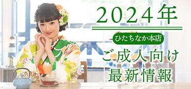 2024年ひたちなか本店ご成人向け最新情報