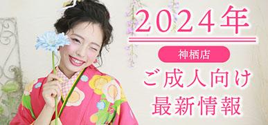 2024年神栖店ご成人向け最新情報