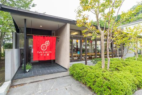 CAFÉ&着物レンタル 千成屋 笠間店