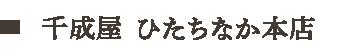 KIMONO MADE 千成屋 本店
