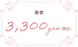 浴衣¥2,000
