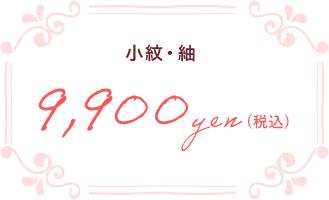 小紋・紬¥5,000