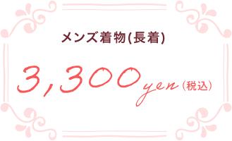 メンズ着物(長着)¥3,000
