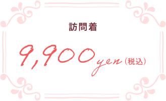 訪問着¥5,000