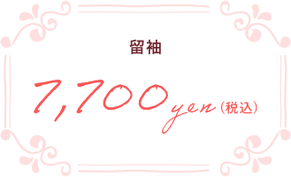 留袖¥7,000
