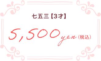 七五三3才¥3,000