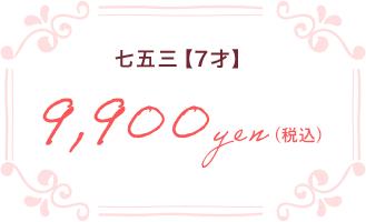 七五三7才¥5,000