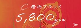 C 着物ブランド 6,800yen