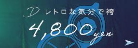 D レトロな気分で袴 4,800yen