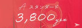 A スタンダード 3,800yen