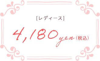 [メンズ / レディース]WEB割500円OFF 3,800円