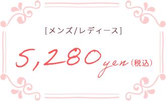 [メンズ / レディース]WEB割 ¥500 OFF 4,800円