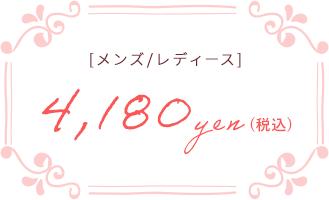 [メンズ/レディース]着物フルセット+着付け(WEB割¥500 OFF)¥3,800
