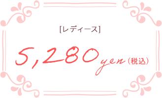 [レディース]着物フルセット+着付け(WEB割¥500 OFF)¥4,800